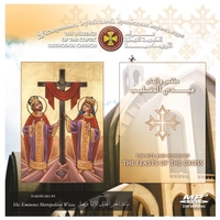 The Heritage of the Coptic Orthodox Church | The Rite and Hymns of the Feasts of the Cross