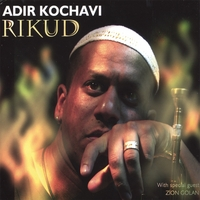 "Featured recording ""RIKUD"""