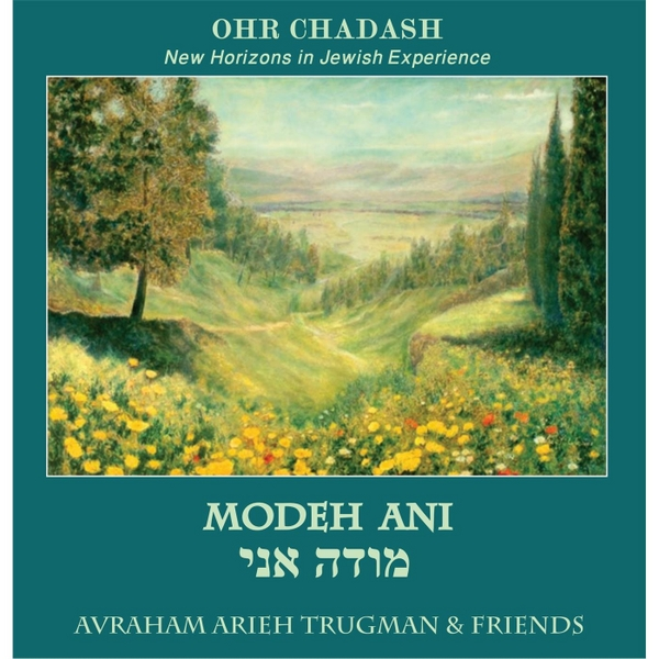 Avraham Arieh Trugman & Friends | מודה אני (Modeh Ani) | CD