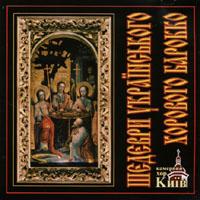 Chamber Choir KIEV | Masterpieces Of Ukranian Baroque Choral Music