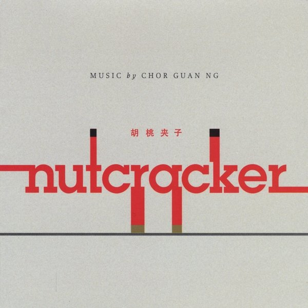 CHOR GUAN NG: Nutcracker (胡桃夹子)