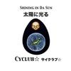 Cyclub (☆サイクラブ☆): Shining in Da Sun (太陽に光る)
