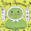 Edamame Music Factory: Sing Japanese