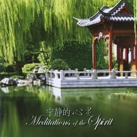 Various artists | Meditations of the Spirit