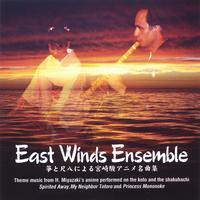 East Winds Ensemble | Theme Music From H. Miyazaki Anime/ Spirited Away, Totoro, Lapiuta and others