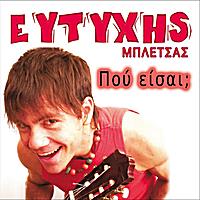Eytyxhs Mpletsas: Pou Eisai?