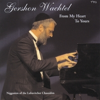 Gershon Wachtel | From My Heart to Yours: Songs of the Lubavitcher Chassidim