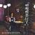 GOTO IZUMI+ACCORDION: At the Showa Cafe
