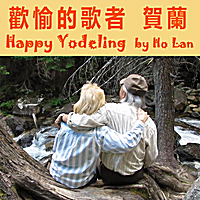 Ho Lan | Happy Yodeling (Chinese  歡愉的歌者: 賀蘭)
