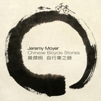 Jeremy Moyer | Chinese Bicycle Stories