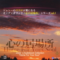 Josie & Hibino Sound Therapy Lab | Josie's Audiobook Collection: Home for Your Soul