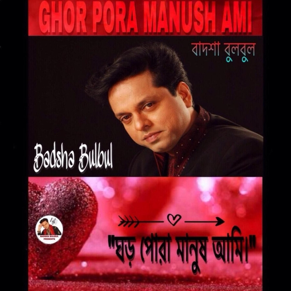 Badsha Bulbul | Ghor Pora Manush Ami | CD Baby Music Store