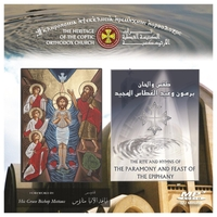 The Heritage of the Coptic Orthodox Church | The Rite and Hymns of the Paramony and Feast of the Epiphany