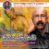 Nalin Jayawardena & Vicumpriya Perera: Vicumpriya Perera Lyrics 07 - Siththaruwanani