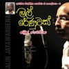 Nalin Jayawardena: Vicumpriya Perera Lyrics 06: Mal Renuwak