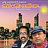 Nalin Jayawardena & Sunil Govinnage: Perth Gamata Paayayi Sandha