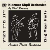 Pavel Roytman & Klezmer Shpil Orchestra By Berl Portnoy: Zing Mayn Harts