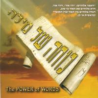 Oxana Eliahu & Friends | CANCELLED - The Power of Words