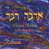 Rebecca Schwartz: Ahavah Rabah - with deep love