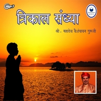Listen to trikal sandhya songs online for free or download mp3 on wynk.