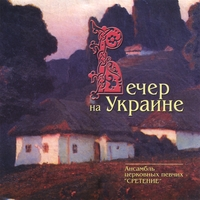 Ensemble Sretenye | The Evning of the Ukraine