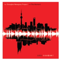 The Shanghai Newgrass Project | In the Moment