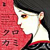 Velvet Headz: クロカミ ~ Kurokami
