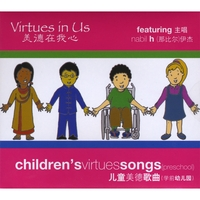 Virtues in Us, featuring Nabil H | Children's Virtues Songs