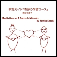 Yasuko Kasaki | Meditations on A Course in Miracles